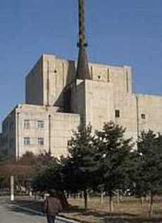 nuclear power plant. Public Domain photo.