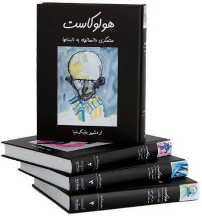 The 4 volume book The Holocasut in Farsi