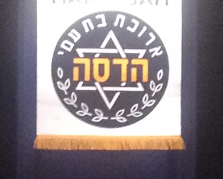Hadassah Haifa Malka 2014