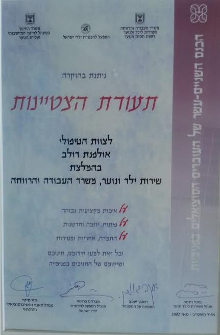 Israels Ministry of Labor and Social Welfare Award Certificate