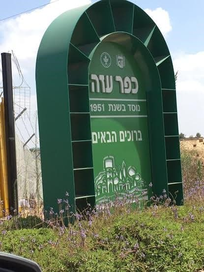At the entrance to Kfar Aza. One can only enter the security gate with a code