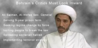 bahrain critics must look inward.