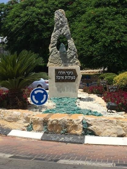 Sderot-roundabout memorial for the fallen in terror.
