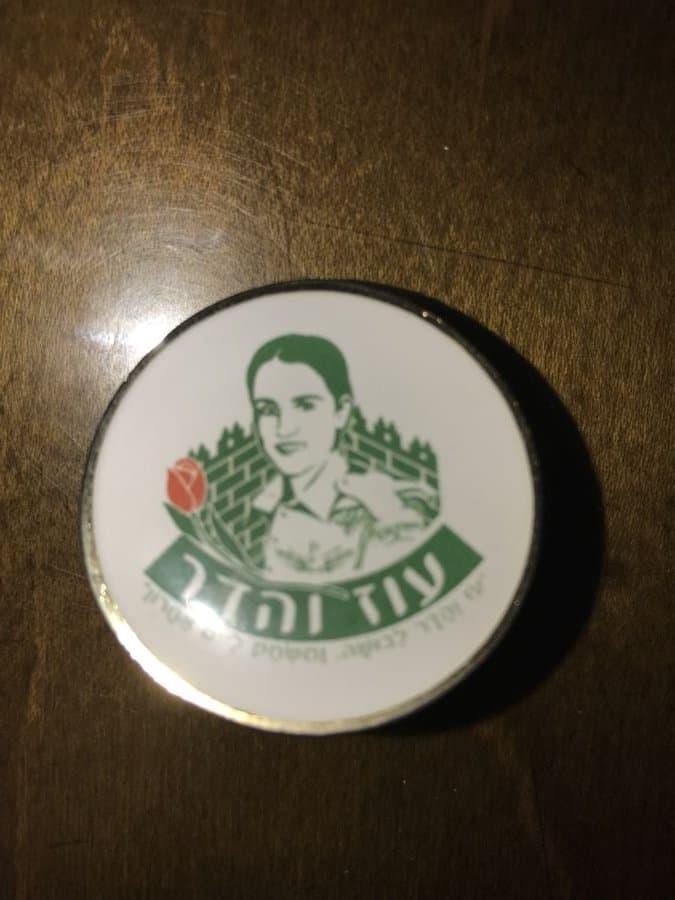 "Hadar Cohen z""l Border Patrol pin"