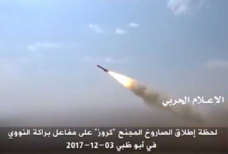 houthi ballistic missile fired towards saudi arabia.