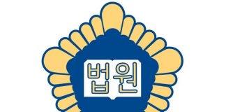 supreme court south korea