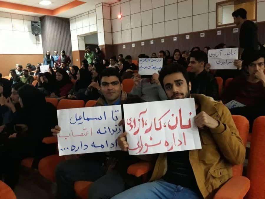 student day protest at razi university in kermanshah