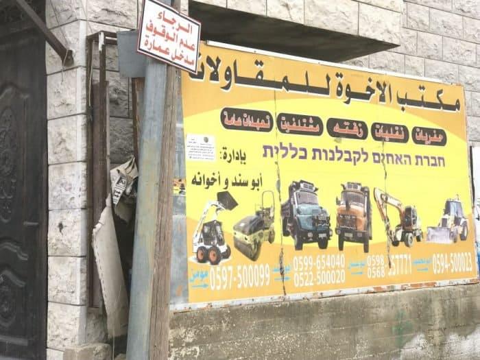 Arab village Hawara (Huwwara) sign in Hebrew
