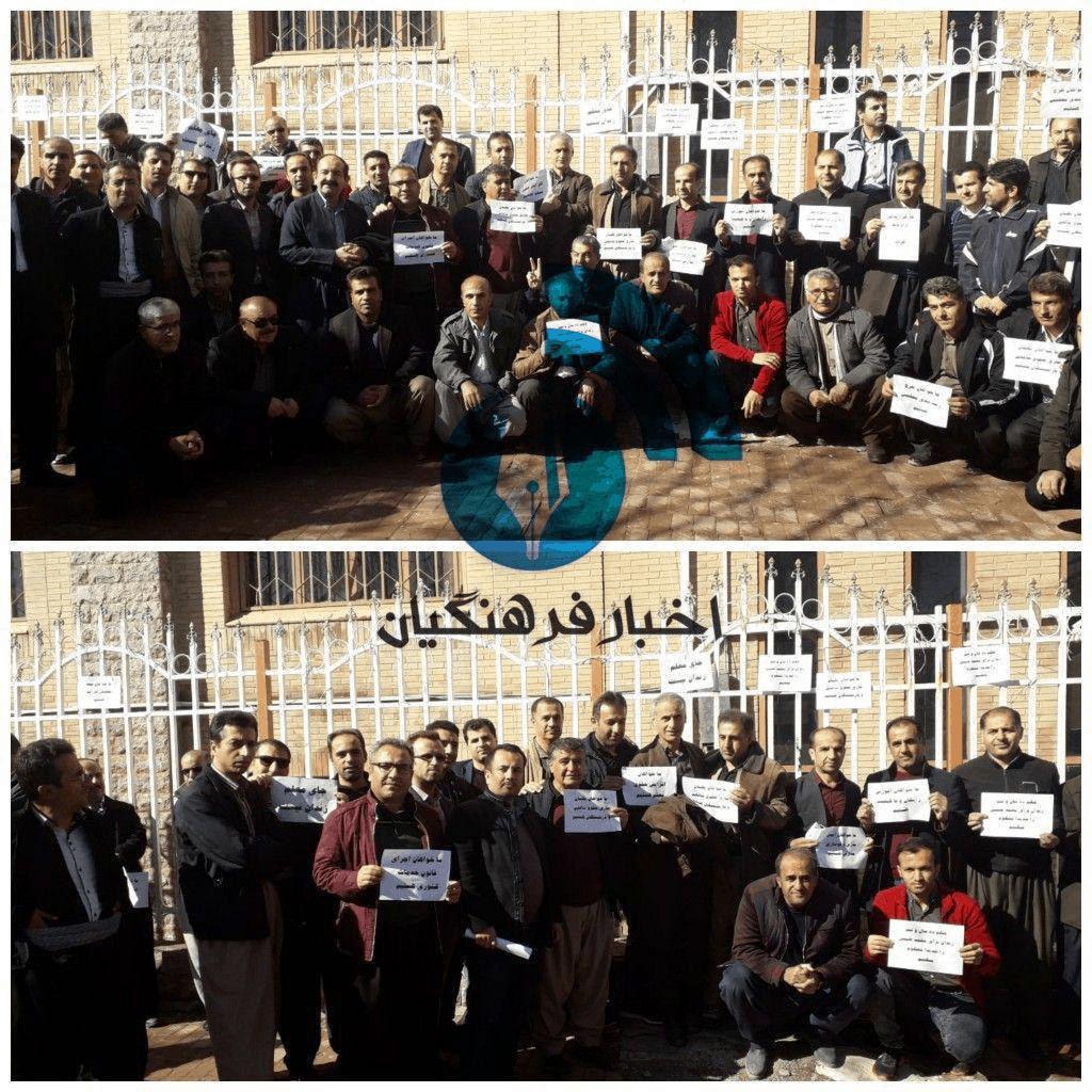 fourth iran teacher protest