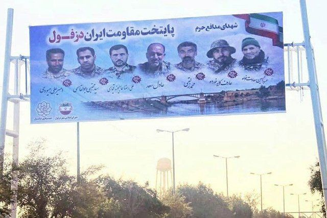 propaganda banner oromotes interference in syria, in andimeshk