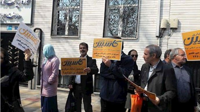 caspian credit firm clients protest in tehran.