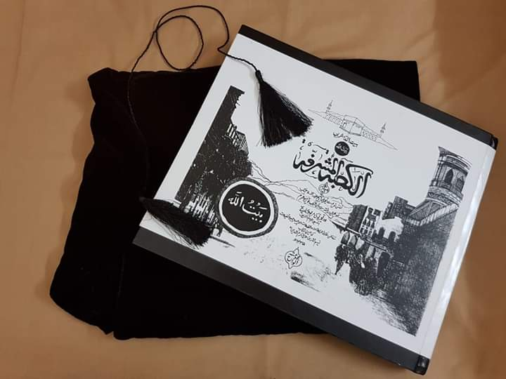 kaaba historic book