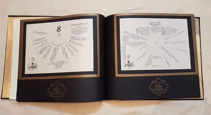 two pages of the kaaba book