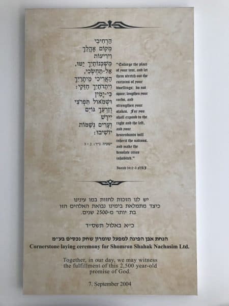 biblical prophecy on the wall of Beth El enterprises - photo Nurit Greenger