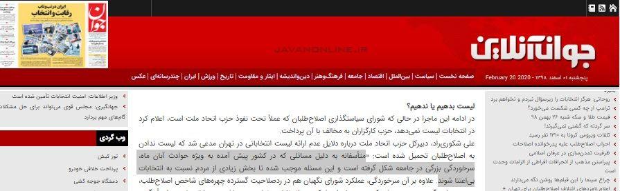 javan newspaper screenshot by Hassan Mahmoudi