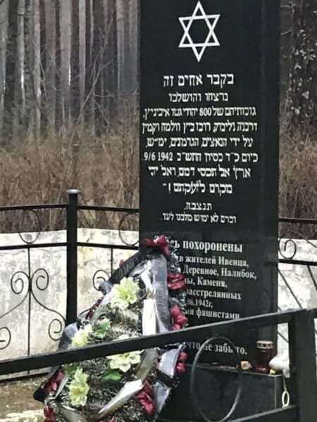 Ivainitz - town entrance the 'pit' commemoration tombstone into which 800 Jewish dead bodies were thrown - Photo Nurit Greenger