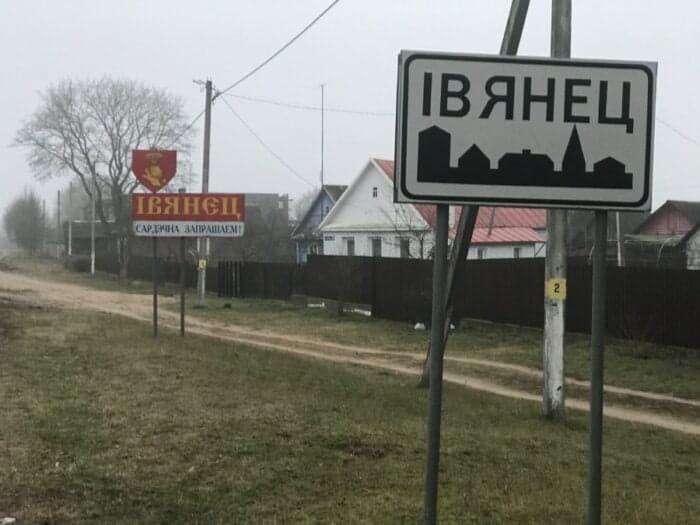 Ivenets - entry sign - 2019 - Photo Nurit Greenger