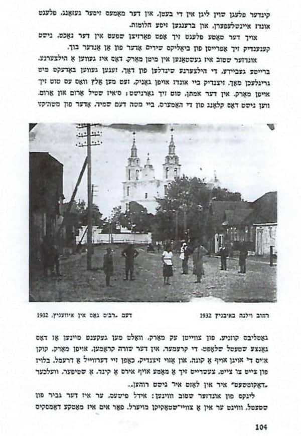 Shtetl Ivenets from the Book by Dfus Arzi 1973 Holocaust Jewish 1939 1945 Church Ivainitz. - Photo of book c/o Nurit Greenger.
