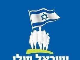'My Israel' logo - courtesy 'My Israel'
